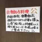 台湾創作料理公外観