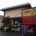 中国料理上海公司外観