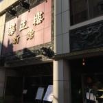 華正樓新館外観