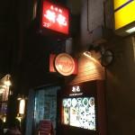 新記三宿本店外観