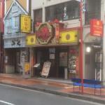 福満園本店外観