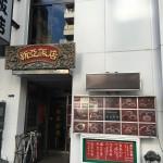 新亜飯店芝大門店外観