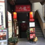 香港酒家九龍外観