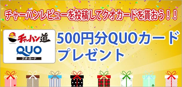 チャーハンレビューを投稿してクオカードプレゼント。チャーハン道クオカード500円分プレゼント。