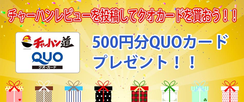 チャーハン道クオカード500円分プレゼント。チャーハンレビューを投稿してクオカードプレゼント