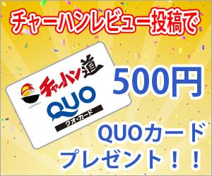 チャーハン道クオカード500円分プレゼント。チャーハンを食べて紹介してクオカードプレゼント