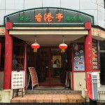 香港亭青葉台店外観