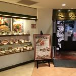紅虎餃子房青葉台東急スクエア店外観