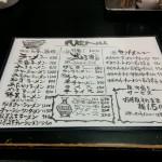 亀や八幡店メニュー
