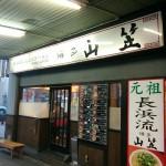博多山笠 平塚紅谷町店 外観