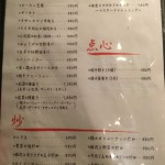 CHINESEKITCHEN虎8メニュー