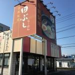 麺処田ぶし三島店外観
