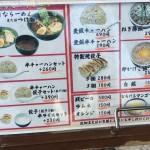麺処田ぶし三島店メニュー