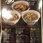 元祖つけ麺大王メニュー