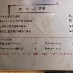 隆昌酒家メニュー