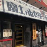 富士ノ山食堂町田店外観