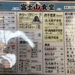 富士ノ山食堂町田店メニュー