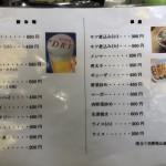 長崎メニュー