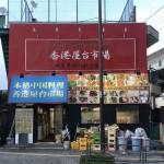 香港屋台市場外観