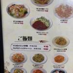 香港屋台市場メニュー