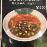 香港食市場ランチメニュー