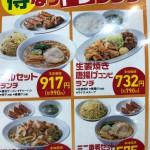 れんげ食堂Toshuメニュー