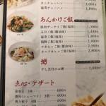 泰平飯店メニュー