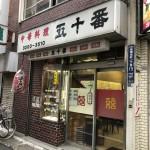 中華料理五十番外観