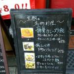 台湾料理生駒外観