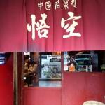 中国名菜処悟空外観