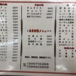 丸鶴メニュー