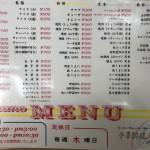中華料理タカノメニュー