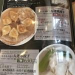 ダリアン町田店メニュー