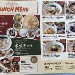 ダリアン町田店ランチメニュー