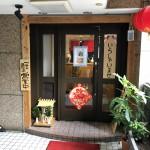 中華バル津門菜館三軒茶屋本店外観