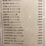 中華バル津門菜館三軒茶屋本店メニュー