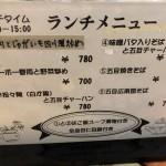台北餃子ランチメニュー