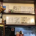 台北餃子内観