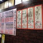 元祖つけ麺大王鮫洲店メニュー