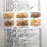 香港ロジメニュー
