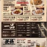 ラーメン魁力屋鶴川店メニュー