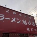 ラーメン魁力屋鶴川店外観