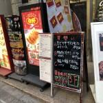 ニイハオ渋谷外観