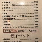 ニイハオ渋谷ランチメニュー