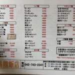 昌龍飯店メニュー