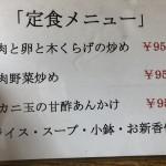 昌龍飯店定食メニュー